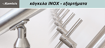 inox banisters - fittings