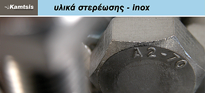 supporting materials - inox