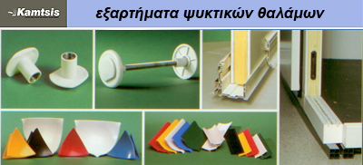 cooling equipment accessories